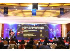 """华泰集团斩获""""中国IT应用卓越创新奖"""" 致远互联助力实现数据云化"""