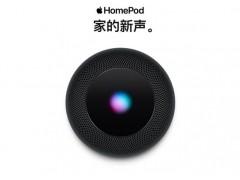 苹果智能音箱HomePod终于来了 国美第一时间开启预售