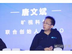旷视科技唐文斌:产业分工明晰 协同合作才能创造更大的价值
