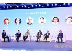 董中浪出席旷视科技机器人战略发布会:AIoT时代需要新商业模式