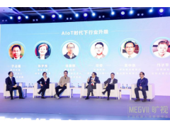 唯智信息陈梦槐:旷视科技建立AIoT新利益共同体正当时