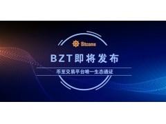 币至交易平台宣布平台币BZT计划