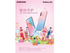 专为女性用户打造 三星Galaxy A8s独角精灵版正式预售