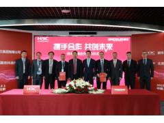 国双与新华三战略合作打造数字平台 助力企业数字化转型升级