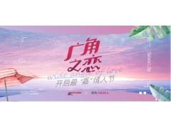 """情人节选礼并不难,嘉人携手华为nova4奉上最""""嘉""""情人礼任你选"""