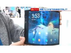 折叠屏手机硝烟弥漫,中外多家厂商布局,外媒怎么评价?