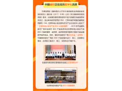 注意!中国建材正在经历数字化洗牌