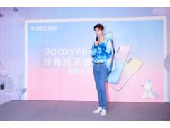 """三星Galaxy A8s独角精灵版 传递张艺兴与粉丝之间""""爱的守护"""""""