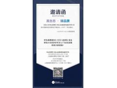 """华为IoT邀请函露锋芒 家电圈将掀""""层层浪""""?"""