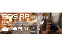 万元超轻佳能全画幅微单EOS RP 性价比超高