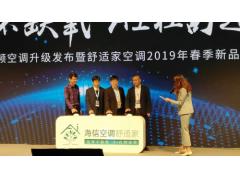 海信AWE发布舒适家空调:九代变频技术升级舒适变频标准!