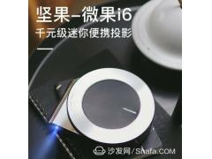【沙发管家】坚果投影仪2019年首款新品微果i6发布:机身厚度仅为38mm