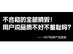 爆火JEET AIR屡屡售罄,高管放话再不现货就全员进厂拧螺丝