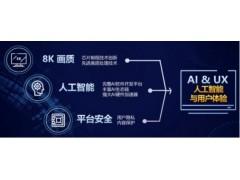 """""""8K、AI、平台安全""""智能电视的三大趋势,谁更耀眼"""