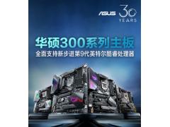 华硕推300系主板新BIOS 支持新步进九代酷睿