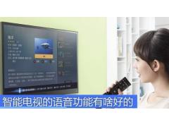 智能电视语音操控功能好用吗?沙发管家教你选购电视
