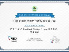 知道创宇云安全网站通过IPv6 Enabled Phase-2 Logo认证