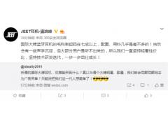 """网红JEET获赞""""国民蓝牙耳机"""",高管实名diss国际大牌黑幕"""