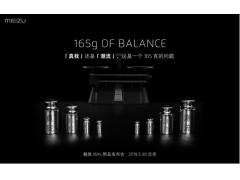 魅族16Xs即将登场 我们5月30日北京发布会见!