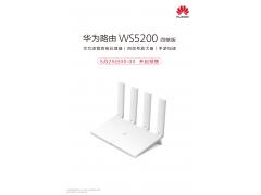华为路由WS5200四核版开启预售,重新定义高性能智能路由