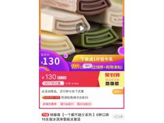 天猫618开售一小时,中国吃货买走75万支冰淇淋、7.5万份三只松鼠大礼包