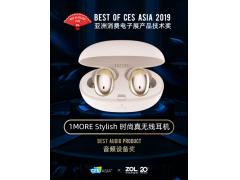 1MORE真无线耳机获CES Asia产品技术奖