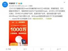 天猫精灵蓝牙mesh突破1000万,200多款mesh新品齐上618