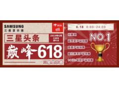 京东618战情报告:三星拔得显示器品类头筹!