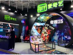 爱奇艺奇遇VR亮相2019南京创新周,演绎超清震撼VR体验