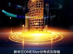 IDC数据:新华三ONEStor赢得2018年中国SDS块存储市场首位