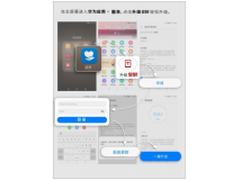 """华为手机系统升级EMUI9.1 玩转最in""""黑科技"""""""