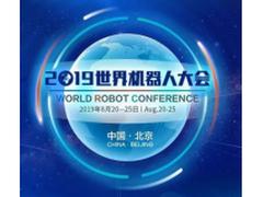 世界机器人大会倒计时!普渡科技携配送机器人家族登场