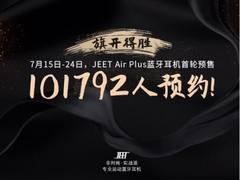 运动发烧级品牌JEET蓝牙耳机,引爆数码圈抢购狂潮!