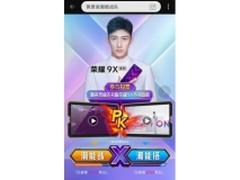 """荣耀天猫超级品牌日最高优惠1600元,荣耀""""锐科技大使""""黄景瑜打call助阵"""