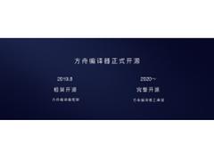 荣耀9X系列方舟之旅起航 8月10日讲启动方舟编译器HOTA升级