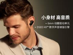 降噪黑科技聆听新境界 索尼WF-1000XM3真无线蓝牙耳机