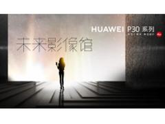 """华为P30系列首个线上""""未来影像馆""""刷屏 王潮歌、周黎明道出""""真相"""""""