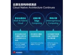 华为云鲲鹏容器发布,云原生驱动企业更快迈向Cloud2.0