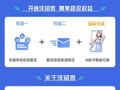 """中国联通""""沃留言""""新品重磅推出 iPhone手机用户从此告别""""来电漏接"""""""