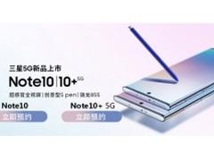 三星Galaxy Note 10系列国行今晚发布 国美已开启新机预约