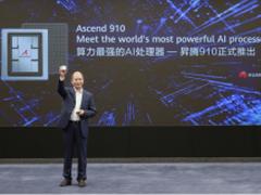 业界性能最强的AI处理器N腾910发布,华为云迎来超强算力