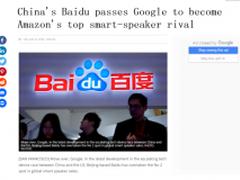 国货崛起!小度智能音箱来到全球第二 外媒关注百度亚马逊并行竞争