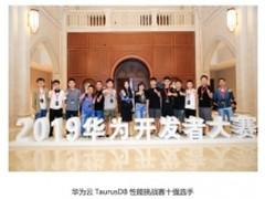 华为云TaurusDB挑战赛决赛精彩不断,吸引近3万人次直播观看!