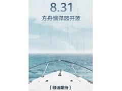 方舟编译器开源正式上线 荣耀9X成最高性价比方舟手机