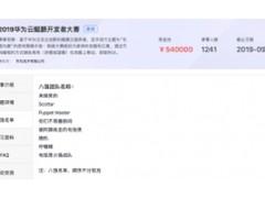 华为云鲲鹏开发者大赛决赛入围名单出炉,8支队伍争夺20万大奖