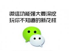 怎么找回删除的微信好友?微信好友一键恢复教程