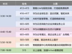 华为云2019HC最全演讲排期新鲜出炉,精彩拭目以待!