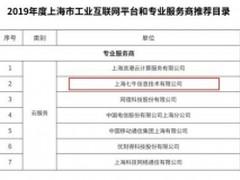 """七牛云入选""""2019年上海市专业云服务商推荐目录"""""""