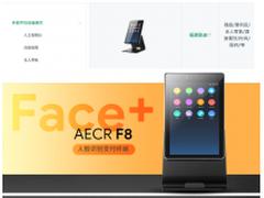 """微信支付""""开放平台设备展示""""呈现AECR F8"""