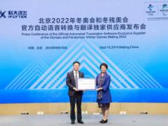 再获认可!科大讯飞成为北京2022年冬奥会官方自动语音转换与翻译独家供应商